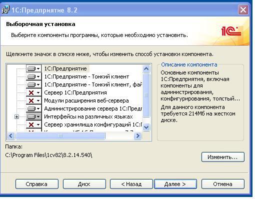 Выбор_компонент_1С_Vibor_componenti_1C