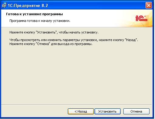 Готова_к_установке_1С_Gotov_k_ustanovce_1C