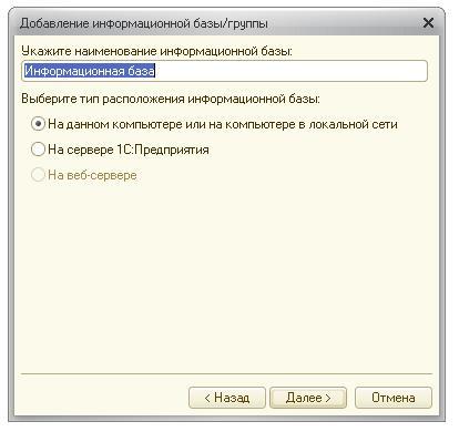 Ошибка Не обнаружена установленная версия 1СПредприятия. 2 года, 3