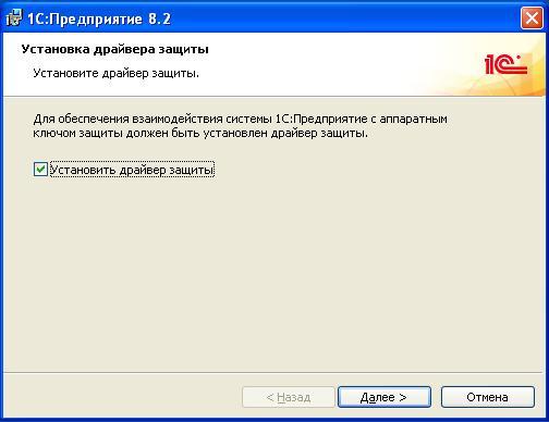 Как установить 1СПредприятие 8.2 на сервер Будет работать ключь