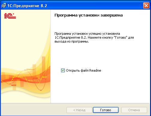 Установка_завершена_1С_Ustaovka_Zavershina_1C