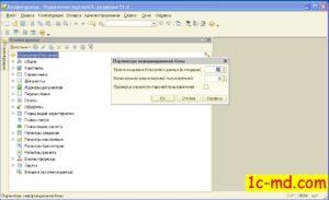 Параметры_информационной_базы_1С_Parametri_IB_1C