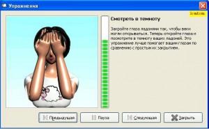 Зрение_программиста