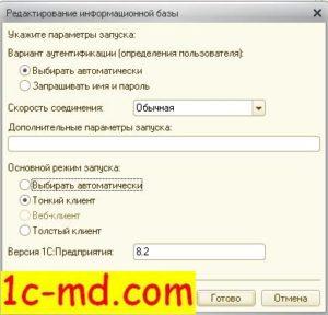 Редактирование_информационной_базы_1С
