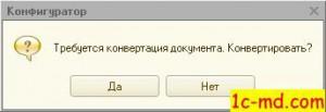 Требуется_конвертация_документа_Конвертировать