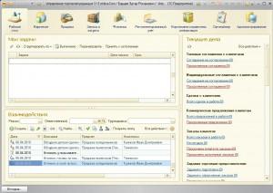 Управляемый_интерфейс_командный_интерфейс_1С