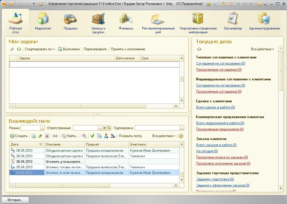 1с 8.2 настройка интерфейсов пользователей 1с1с комплексная автоматизация 8