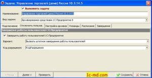 Бэкап_Файловой_базы_Effector_saver_3
