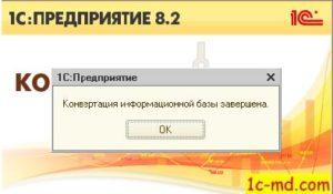 Конвертация_информационной_базы_завершена