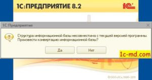 Произвести_конвертацию_информационной_базы