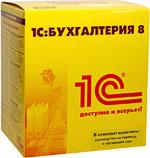 1c-buhgalteriya-8