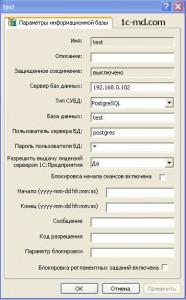 Параметры_информационной_базы