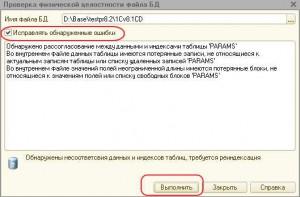 Проверка_физической_целостности_файловой_БД