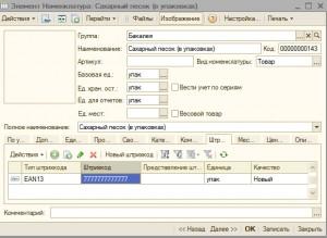 Штрих-Код_Номенклатуры