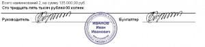 Печать_и_подпись_в_электронных_док_1с
