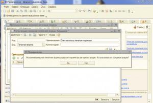 печатная_форма_содержит_параметры_авторегистрации