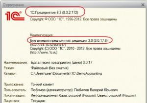 Платформа_1C_Конфигурация