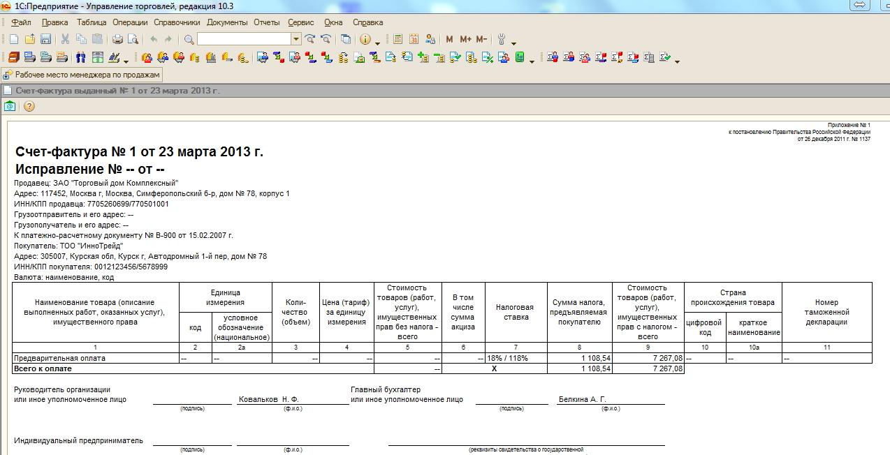 новый бланк счет -фактуры 2013