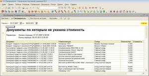 Не_указана_стоимость_в_документах_1С