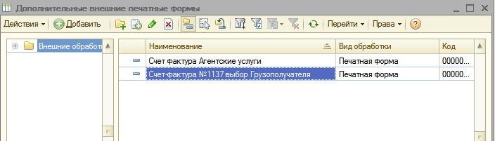 Дополнительные_внешние_печатные_формы_Счет_Фактура