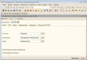 Выгрузка_остатков_номенклатуры_в_XML