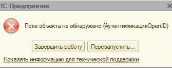 Поле_объекта_не_обнаружено_АутентификацияOpenID