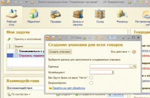 Упаковки_Товара_ 1С_УТ11
