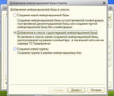 Реструктуризация таблиц информационной базы 1с 8.2 это