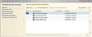Присоединенные_файлы_организаций