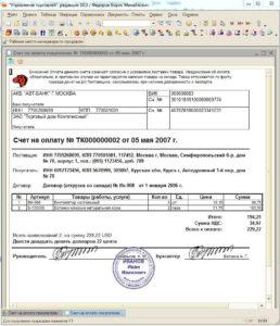 УТ10.3_Счет_на_оплату_с_печатью