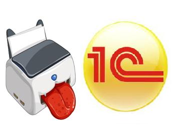 Внешние печатные формы 1С
