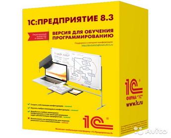 1с версия для обучения программированию 8.3