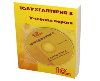1С Бухгалтерия 8.3 учебная версия