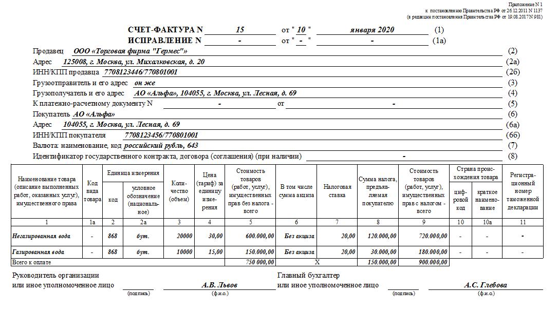 Счет-фактура с 1 января 2020 года: бланк и образец